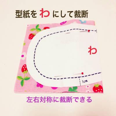 わで断つ ◆アイマスクの材料 表布(キルティング)×1枚 裏布(綿)×1枚 別布...  ぎんが